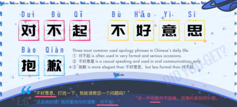 common apology words in Chinese, say sorry in Chinese, say Im sorry in Chinese, how to say sorry in China 2019, useful ways to say sorry in Chinese 2019