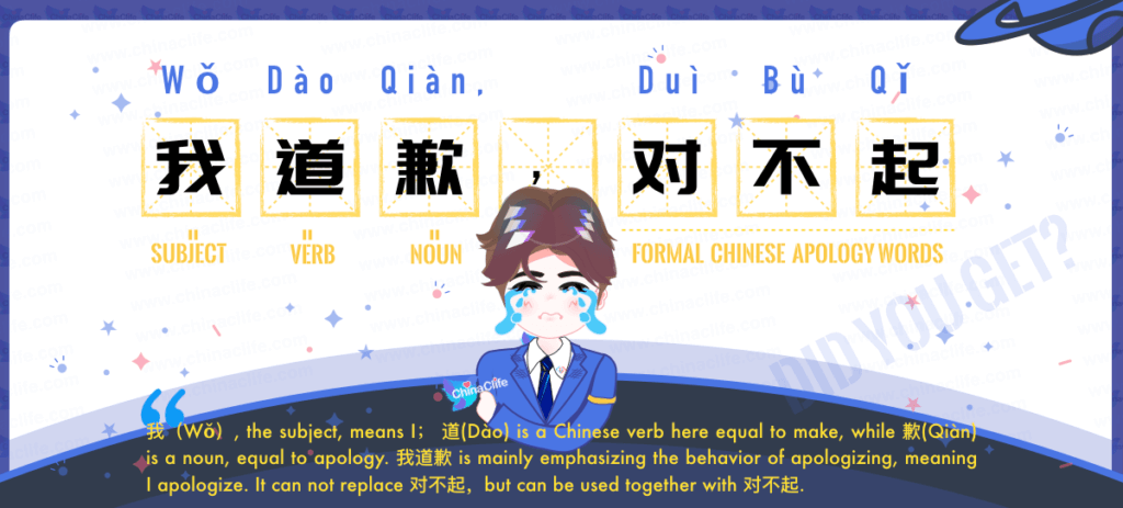 Apologize in Chinese, Chinese Apology Phrases