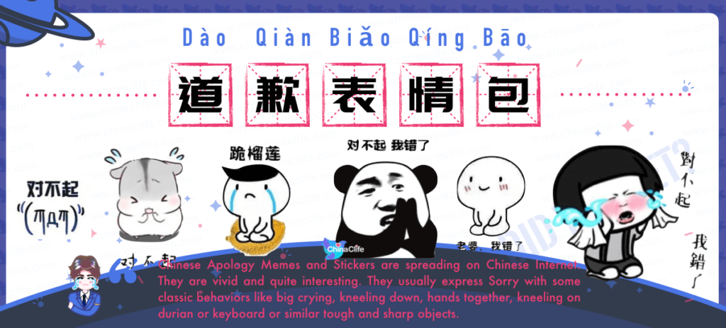 Chinesse Apology Memes and Stickers, Apologize in Chinese, Chinese Apology Phrases