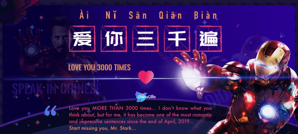 爱你三千遍,love you three thousand in Chinese, love you 3000 in Chinese, marvel's movie 2019, the avengers, the avengers 4 end game