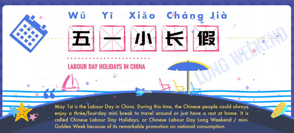 Chinese labour day long weekend holidays, labour day holidays in China