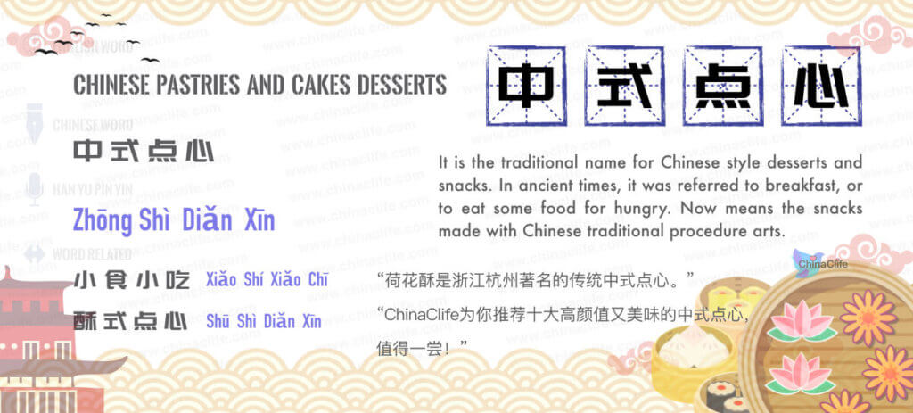 zhong shi dian xin, Chinese Pastries Cakes Desserts, Free Chinese Word Card Study