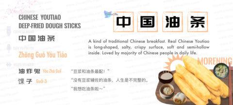 Zhong guo you ciao, Chinese Youtiao, Free Chinese word card study