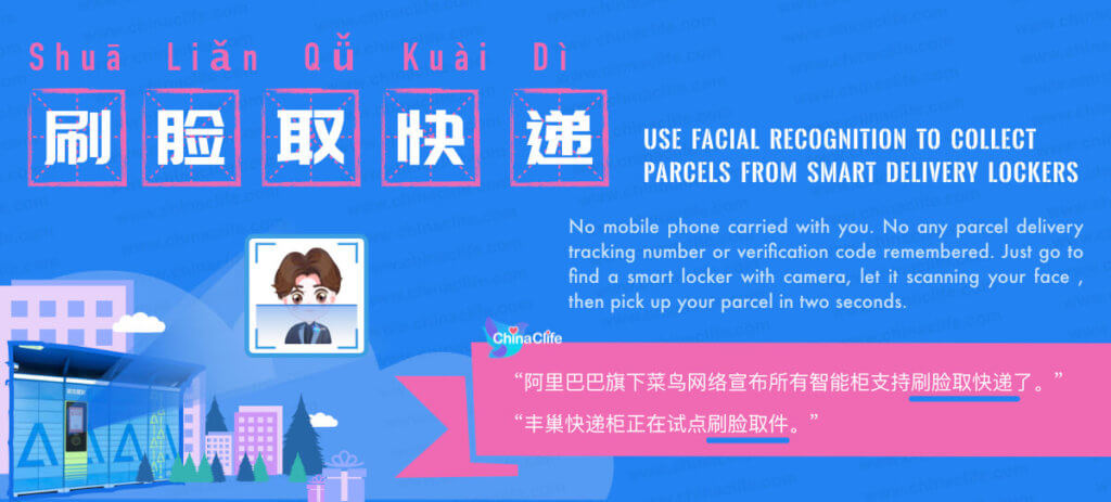 Collect Parcels with Facial Recognition, use Facial Recognition to unlock collect parcels, Shua dian qu kuai di, Free Chinese Word Card Study