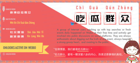 Chi Gua Qun Zhong, Onlookers on China's Social Platforms, China Sina Weibo's onlookers, Chinese Weibo bystanders, Free Chinese Word Card Study
