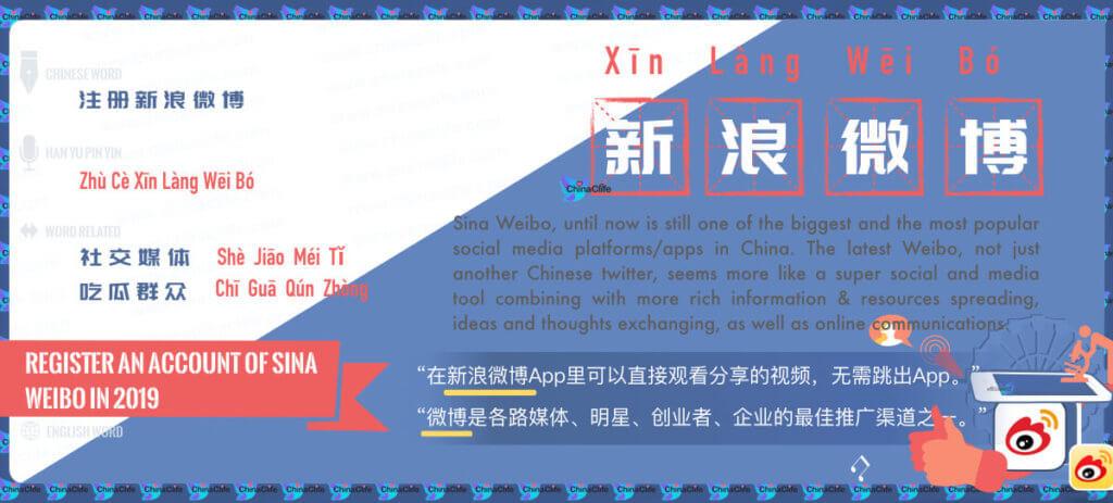 新浪微博 | Xīn Làng Wēi Bó | Free Chinese Word Card Study