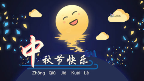 Chinese Mid-Autumn Day, Happy China Mid-autumn's Day, Zhong qiu jie kuai le
