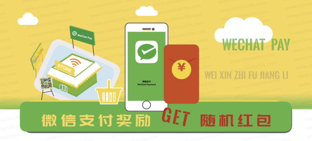 WeChat Pay Rewards,WeChat Weekend Shake,WeChat Free-Order-Gift