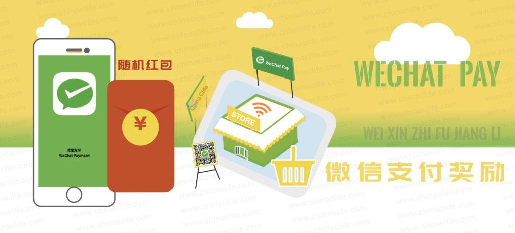 WeChat Pay Rewards,WeChat Weekend Shake,WeChat Free-Order-Gift