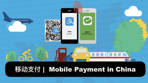 China Mobile Pay, Chinese Mobile Pay, zhong guo yi dong ahi fu