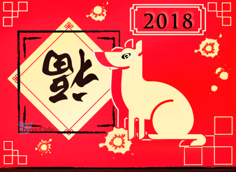 2018 The year of dog in China