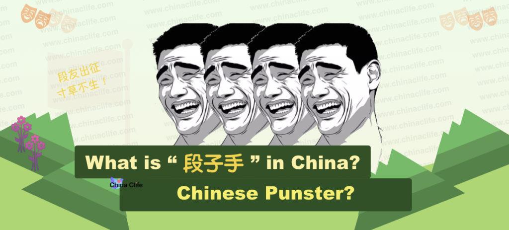 Chinese Punster joker