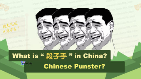 Chinese Punster joker