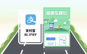 Alipay Car License Plate Pay - Alipay's Unconscious Payment Solution