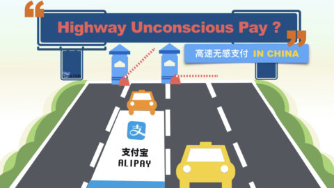 highway unconscious payment, Alipay car license plate payment