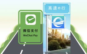 (WeChat Highway E-Pass Pay - Tencent's Unconscious Payment Solution)