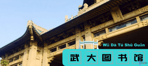 China University in Wuhan and its famous library.