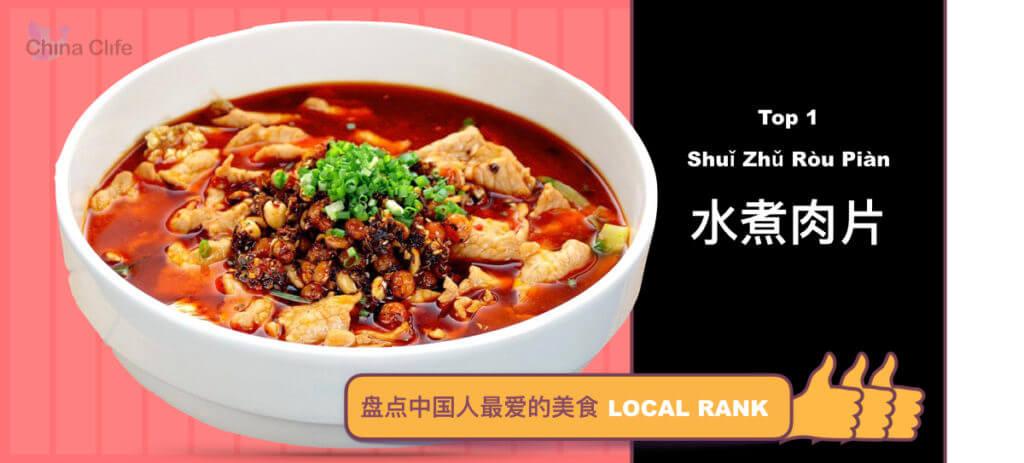 Top Favorite Chinese Food Dishes - Shui Zhu Rou Pian