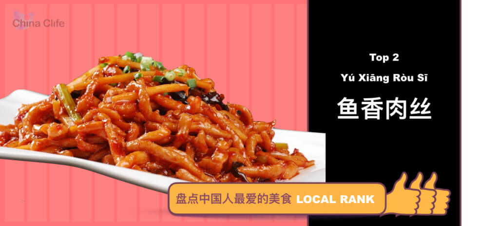 Top Favorite Chinese Food Dishes - Yu Xiang Rou Si