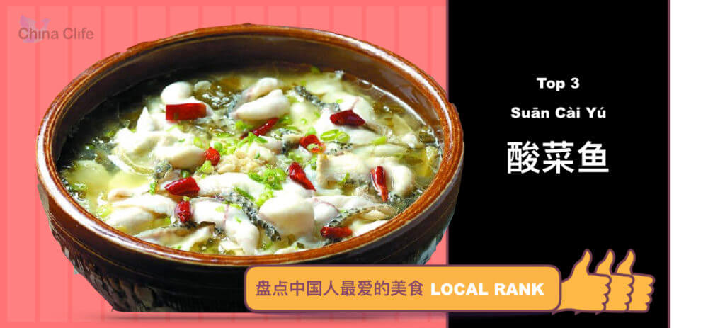 Top Favorite Chinese Food Dishes - Suan Cai Yu