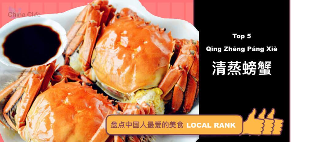 Top Favorite Chinese Food Dishes - Qing Zheng Pang Xie