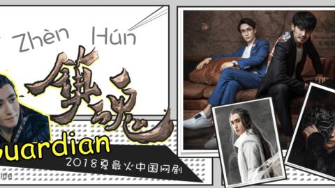 Chiese Hot Network Drama, Chinese Drama, Guardian, Zheng hun, Zhu Yilong