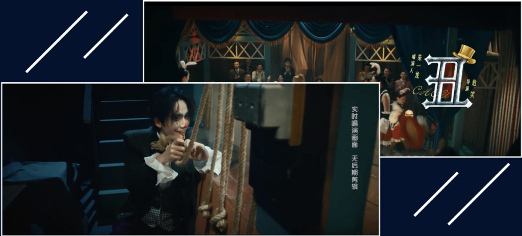 Ugly Clown - Performer Zhu YiLong in Chinese Reality Show PantaCity 2018 EP 10