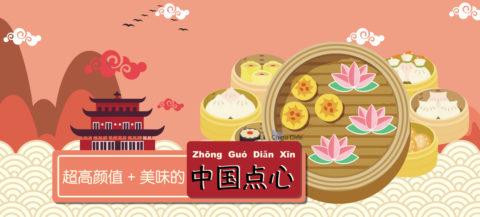 Chinese Pastries, Chinese Pastry, Chinese Cakes, Chinese Desserts, Chinese Dim sum
