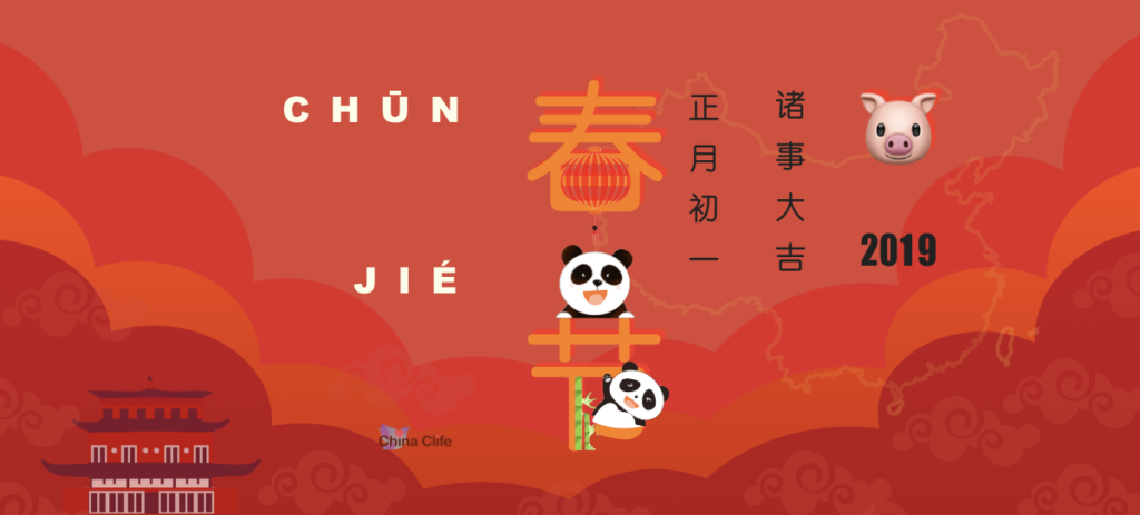 Happy Chinese New Year, Chinese Lunar New Year, Spring Festival