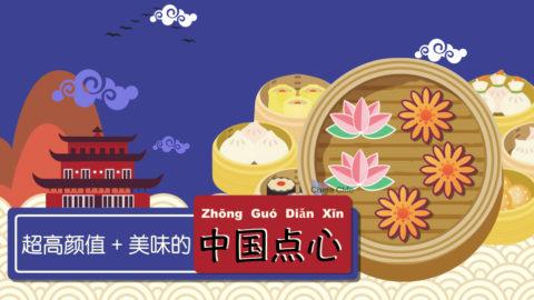Chinese Pastries, Chinese Desserts, Chinese Cakes