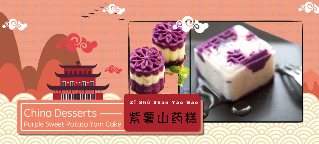 Chinese Pastries, Chinese desserts, Chinese cakes, purple sweet potato yam cake, zi shu shan yao gao