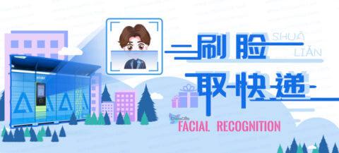 China Facial Recognition Unlocking Parcels, Shua Lian Qu Kuai Di