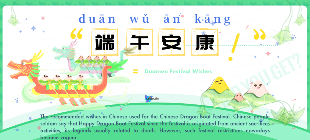 Say DuanWu Festival Greetings in Chinese, free Chinese wishes for Dragon Boat Festival, Duanwu Festival Wishes, Duanwu ankang, Duan wu an kang, dragon boat festival wishes