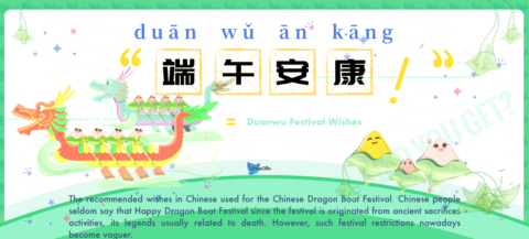 free Chinese wishes for Dragon Boat Festival, Duanwu Festival Wishes, Duanwu ankang, Duan wu an kang, dragon boat festival wishes