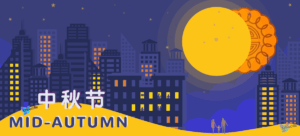 China's Mid-Autumn Festival 2019, Chinese Mid-Autumn Festival 2019, Chinese Mid-Autumn's Day, China Mid-Autumn Festival Long Weekend Holidays 2019