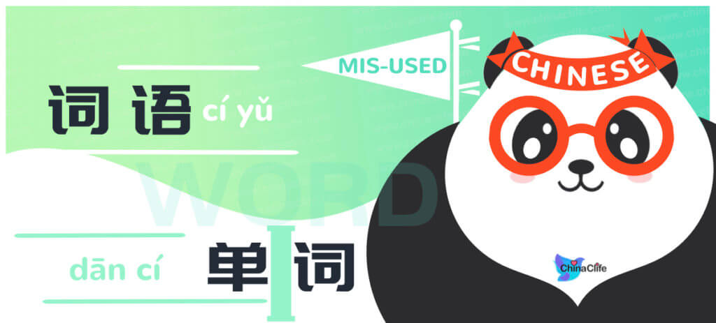 Distinguish Mis-used Chinese Words 词语 vs 单词