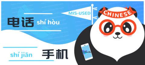 Distinguish mis-used Chinese words 时候 vs 时间