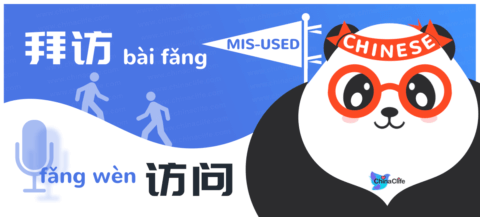 Compare Misused Chinese Verbs 拜访 and 访问