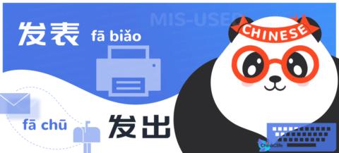 Distinguish Misused Chinese Verbs 发表 vs 发出