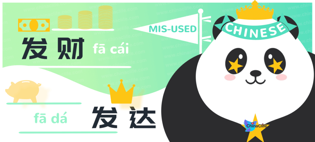 Distinguish Misused Chinese Words between 发财 and 发达