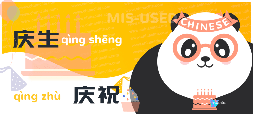 Distinguish Misused Chinese Verbs 庆生 vs 庆祝