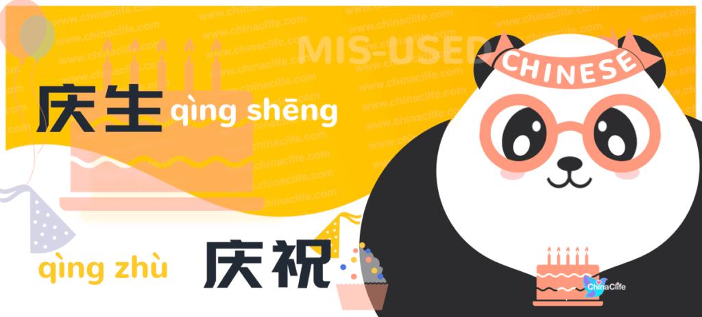 Distinguish Misused Chinese Verbs 庆生 vs 庆祝