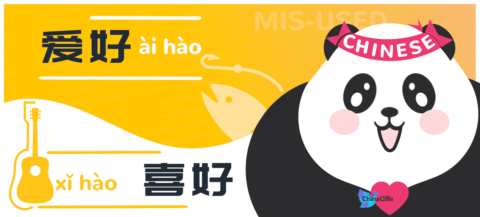 Compare Misused Chinese Verbs 爱好 and 喜好