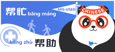 Distinguish Chinese Verbs 帮忙 and 帮助