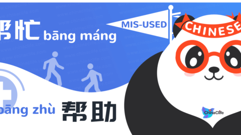 Distinguish Chinese Verbs 帮忙 and 帮助