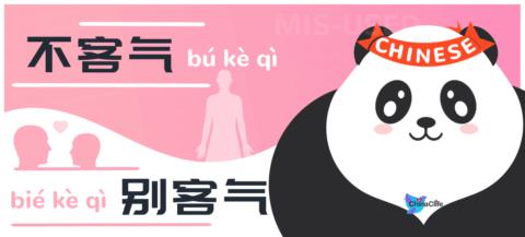 Distinguish Misused Chinese Phrases Between 不客气 and 别客气