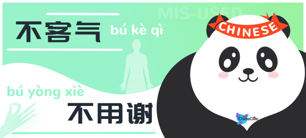 Distinguish Misused Chinese Phrases 不客气 vs 不用谢