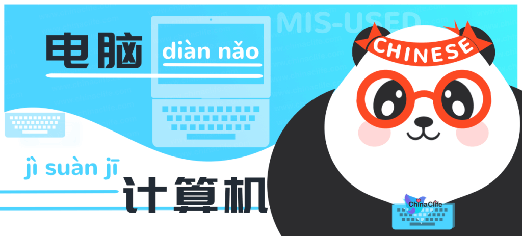 Distinguish Mis-used Chinese nouns 电脑 and 计算机