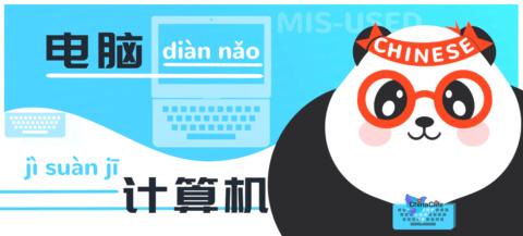 Distinguish Mis-used Chinese nouns 电脑 and 计算机