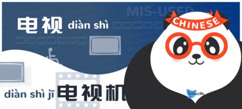Distinguish Misused Chinese Nouns 电视 and 电视机
